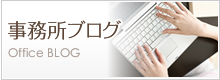事務所ブログ