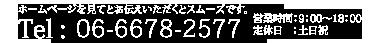 06-6678-2577